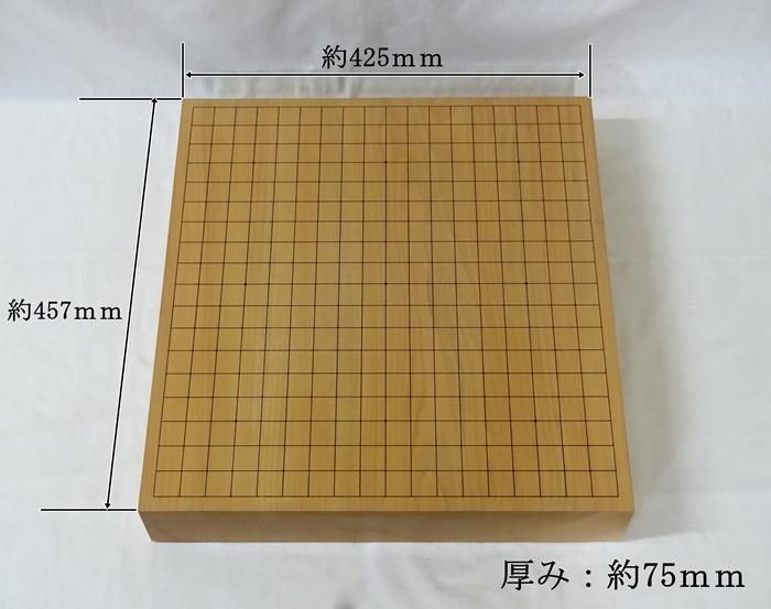 碁盤 本桂 25号 卓上