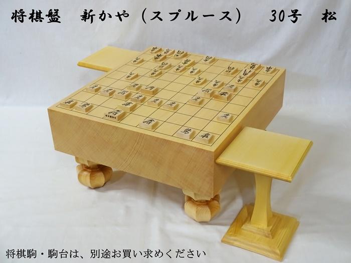 将棋盤 新かや 30号 松