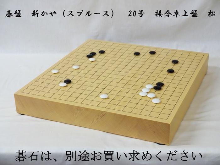 碁盤 新かや 20号 松