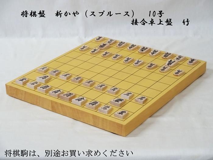 将棋盤 新かや 10号 竹