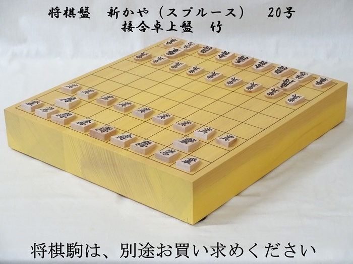 将棋盤 新かや 20号 卓上 竹