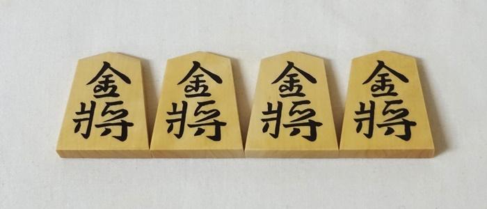 将棋駒 竹風作 彫埋 錦旗