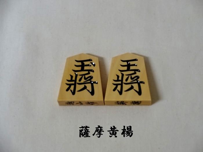 将棋駒 越山作 錦旗