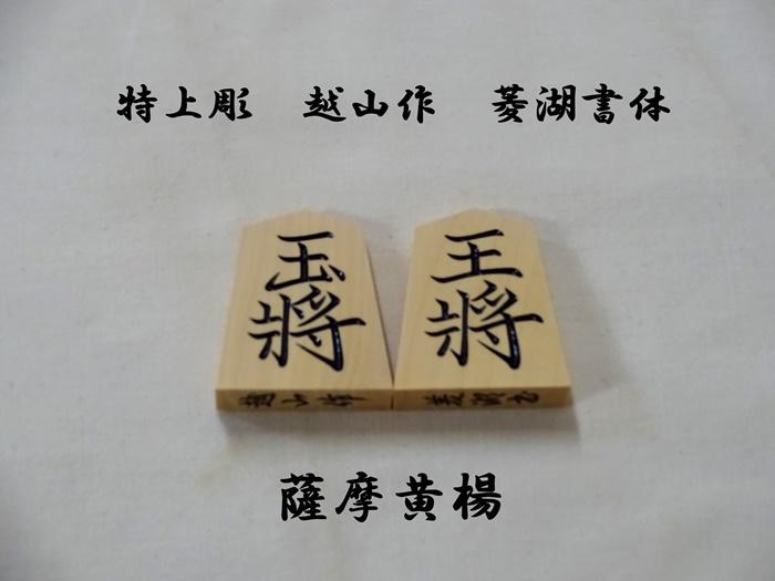 将棋駒 越山作 菱湖