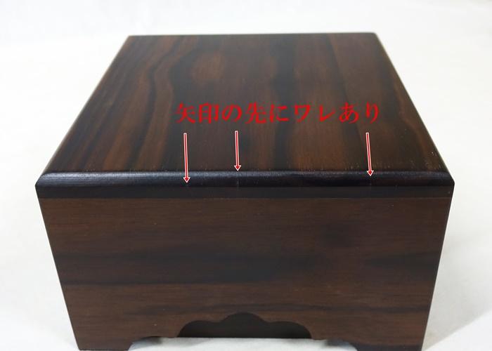 駒箱 黒檀 No.2