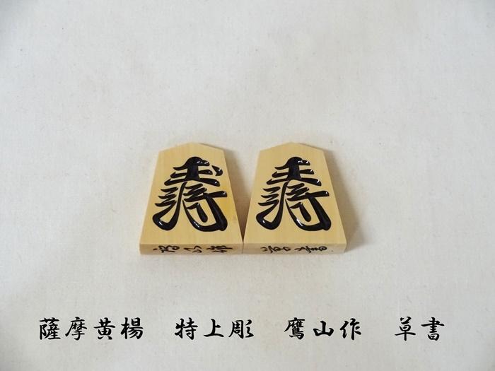 将棋駒 鷹山作 草書