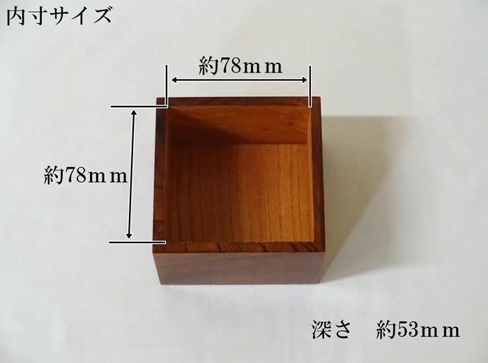 駒箱 欅 拭き漆