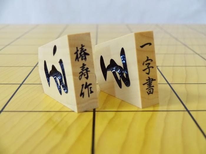 将棋駒 椿寿作 極上彫 一字彫