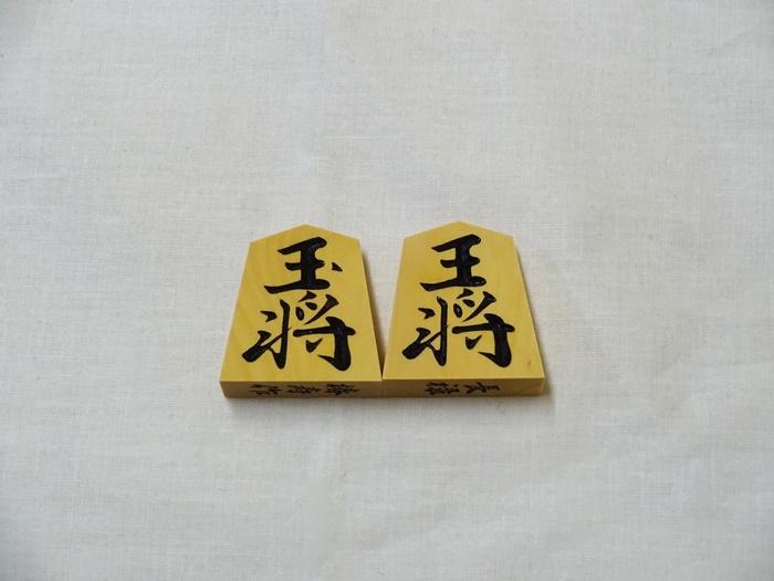 将棋駒 雲南 椿寿作 特上彫 長禄