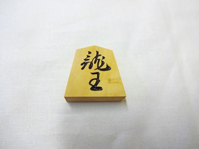 将棋駒 雲南混 椿寿作 源兵衛清安