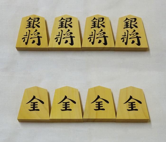 将棋駒 薩摩混 椿寿作 源兵衛清安