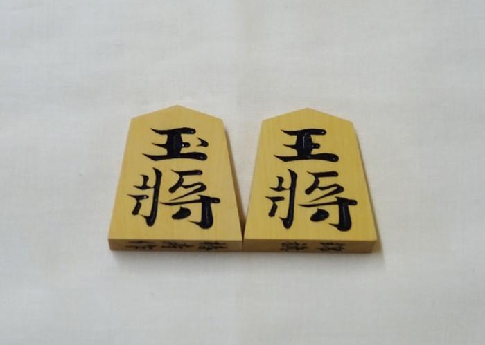 将棋駒 雲南混 椿寿作 錦旗