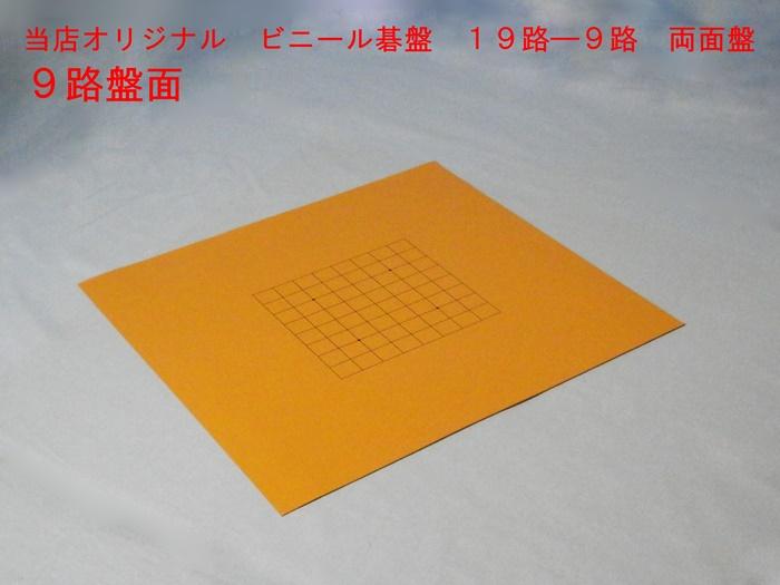 ビニール碁盤 19-9路