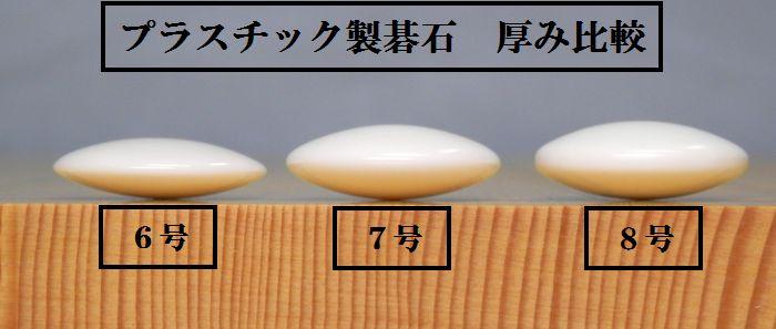 P石 厚さ比較