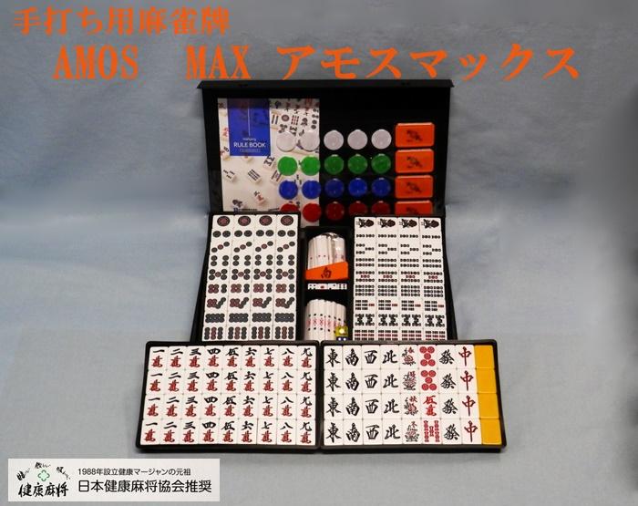 麻雀牌 マックス