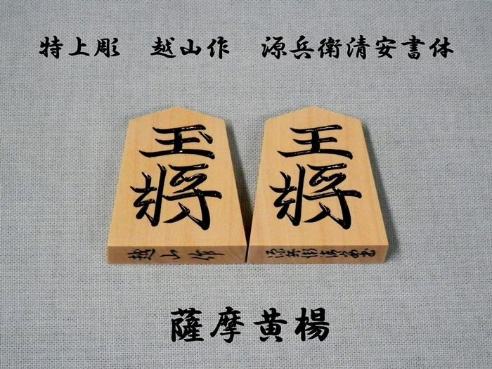 将棋駒 越山作 源兵衛清安