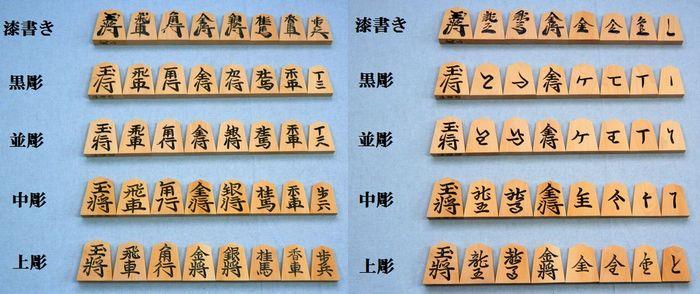 将棋駒の彫