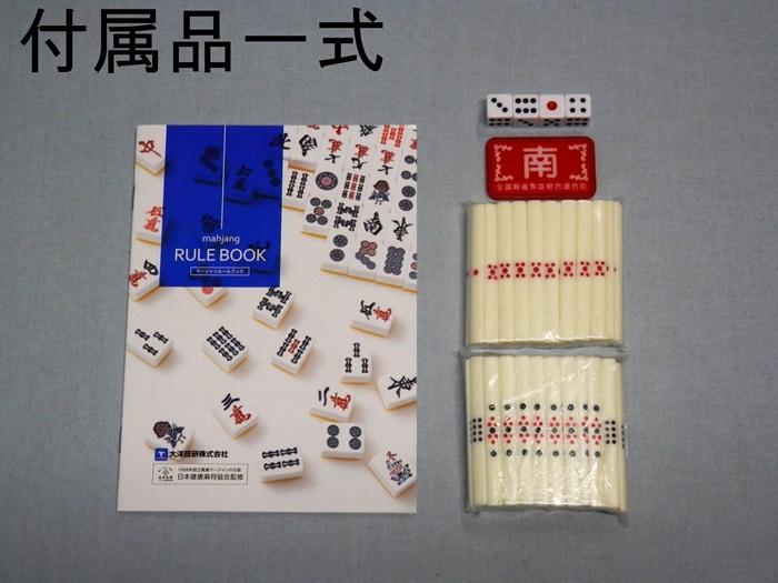 麻雀牌 モンスター