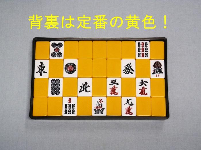 麻雀牌 アモスマックス