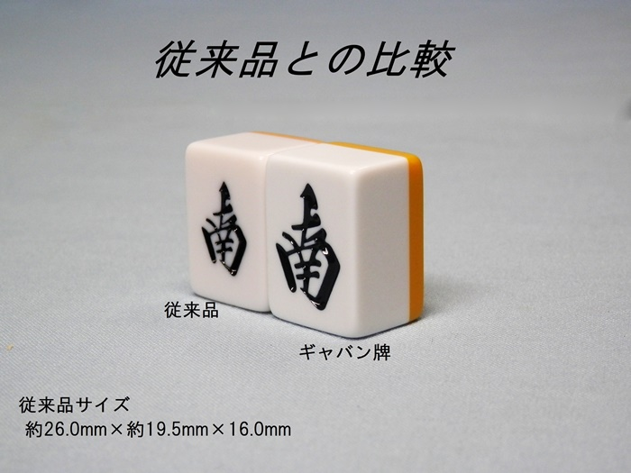 麻雀牌 ギャバン