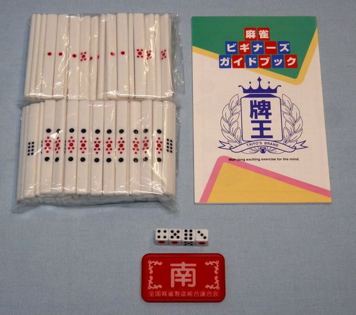 麻雀牌 瑠璃