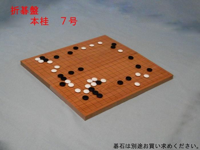 本桂折碁盤 7号
